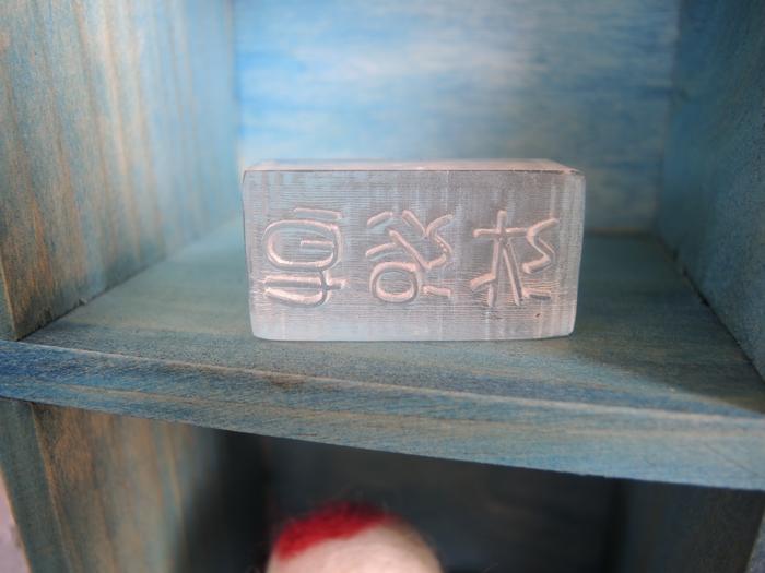 100-73透明壓克力皂章-沐浴*1....代購