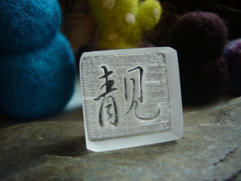 WLL-34迷你小皂章2*2cm 靚*1