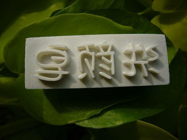 樹脂皂-6   洗顏皂*1