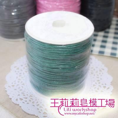 蠟繩-2   軍綠色蠟繩(寬1.5mm)*5碼